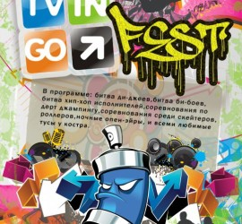 1345527849fest.2012.full