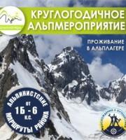 В Альплагере «Цей» открыто круглогодичное альпмероприятие!